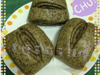 黑糖芝麻芋頭(泥)捲