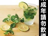 Mojito雞尾酒