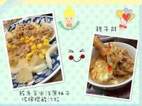 鮪魚玉米洋蔥柚子佐檸檬醋沙拉