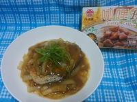 迷迭香咖哩鮭魚[牛頭牌咖哩塊]