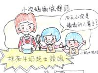 小波媽媽的抹茶牛奶起司饅頭