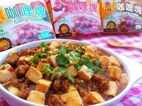 咖哩麻婆豆腐[牛頭牌咖哩塊]