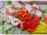 【鮮味工坊】鮮蝦時令蔬菜沙拉佐胡麻醬