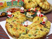 聖誕花圈咖哩麵包(兩款)[牛頭牌咖哩塊]