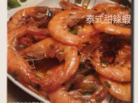 【鮮味工坊】泰式甜辣蝦