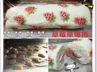 彩繪草莓蛋糕捲【烘焙展食譜募集】