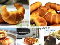 挑戰小烤箱 - 奶酥小牛角麵包