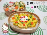 日式KITTY燒賣/三色南瓜球便當(上田太太愛料理)