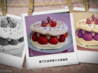 達可瓦滋草莓卡式達蛋糕【烘焙展食譜募集】