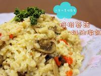 壓力鍋輕鬆煮-培根蘑菇奶油燉飯