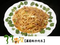 【33廚房】蘿蔔絲炒肉末+涼拌蘿蔔皮