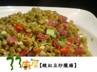 【33廚房】酸豇豆炒臘腸