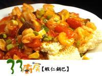 【33廚房】蝦仁鍋巴