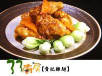 【33廚房】貴妃釀雞翅