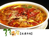 【33廚房】水煮牛肉