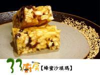 【33廚房】蜂蜜沙琪瑪