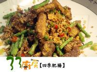 【33廚房】四季肥腸