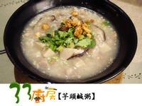 【33廚房】芋頭鹹粥