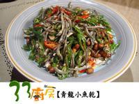 【33廚房】青龍小魚乾