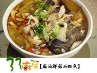 【33廚房】麻油鮮菇石斑魚