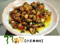 【33廚房】沙茶雞胸肉