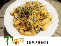 【33廚房】豆芽炒蘿蔔糕