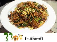 【33廚房】木須肉炒餅