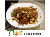 【33廚房】花椰菜乾燜肉