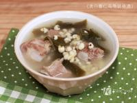 美白薏仁海帶排骨湯