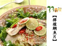【33廚房】檸檬鯛魚片