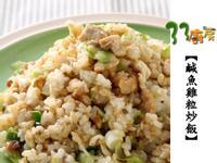 【33廚房】鹹魚雞粒炒飯
