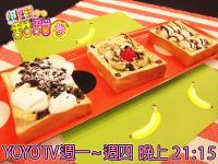 料理甜甜圈【甜蜜點心】棉花糖吐司