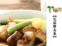 【33廚房】花菇燴烏蔘