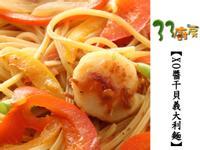 【33廚房】XO醬干貝義大利麵