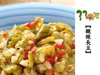 【33廚房】酸辣長豆