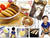 手工烤餅乾~入門篇(原味.蜂蜜.巧克力)