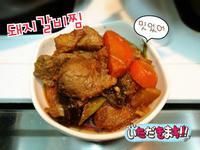 [韓式] 燉豬排骨 돼지갈비찜