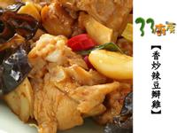 【33廚房】香炒辣豆瓣雞