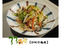 【33廚房】炒蚵仔麵線