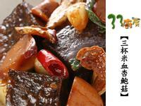 【33廚房】三杯米血杏鮑菇