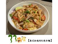 【33廚房】泰式松阪肉天使冷麵