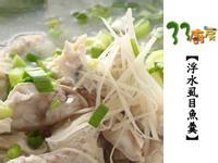 【33廚房】浮水虱目魚羹