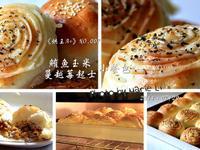 鮪魚玉米小餐包V.S蔓越莓起司小餐包