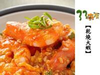 【33廚房】乾燒大蝦