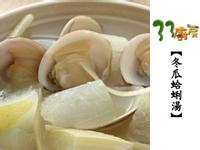 【33廚房】冬瓜蛤蜊湯