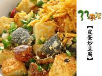 【33廚房】皮蛋炒豆腐