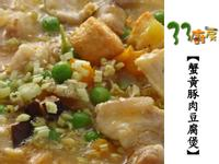 【33廚房】蟹黃豚肉豆腐煲