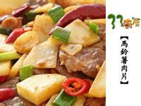 【33廚房】馬鈴薯肉片