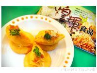 洋蔥馬鈴薯圓舞曲-煌輝食品