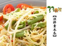 【33廚房】涼拌青木瓜